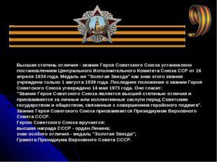 Высшая степень отличия - звание Героя Советского Союзаустановлено постановле