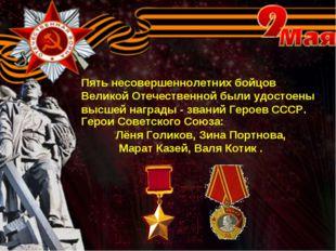 Пять несовершеннолетних бойцов Великой Отечественной были удостоены высшей н