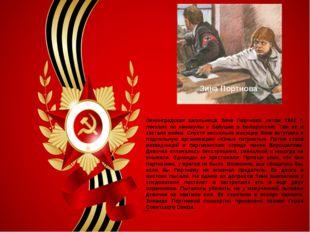 Зина Портнова Ленинградская школьница Зина Портнова летом 1941 г. поехала на