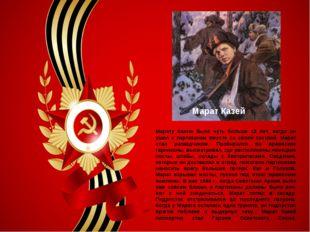 Марат Казей Марату Казею было чуть больше 13 лет, когда он ушел к партизанам