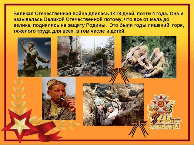 Великая Отечественная война длилась 1418 дней, почти 4 года.Она и называлась...