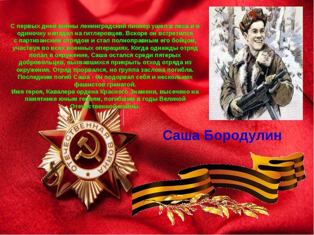 С первых дней войны ленинградский пионер ушел в лесаи в одиночку нападал на...