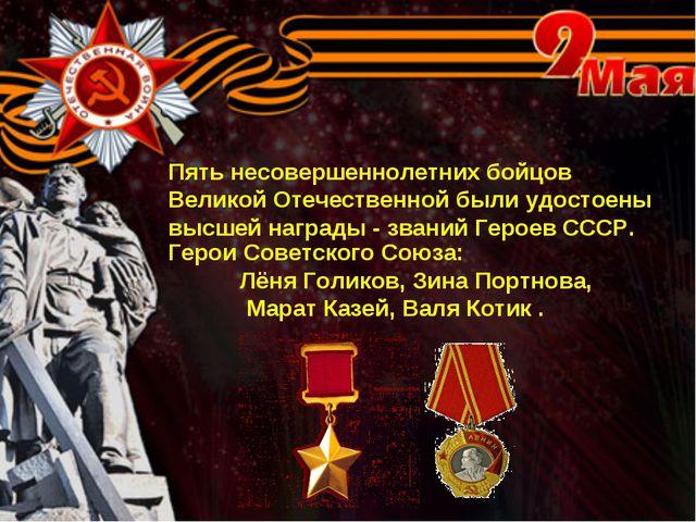 Пять несовершеннолетних бойцов Великой Отечественной были удостоены высшей н...