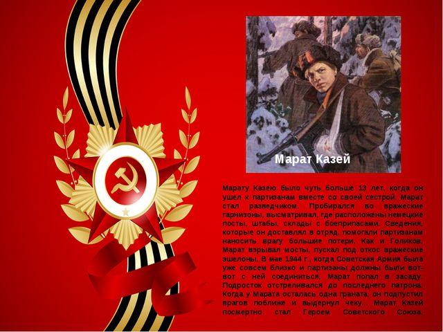 Марат Казей Марату Казею было чуть больше 13 лет, когда он ушел к партизанам...