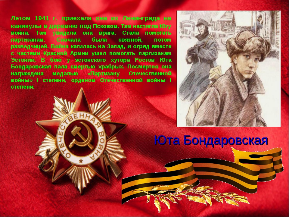 Юта Бондаровская Летом 1941 г. приехала она из Ленинграда на каникулы в дерев...
