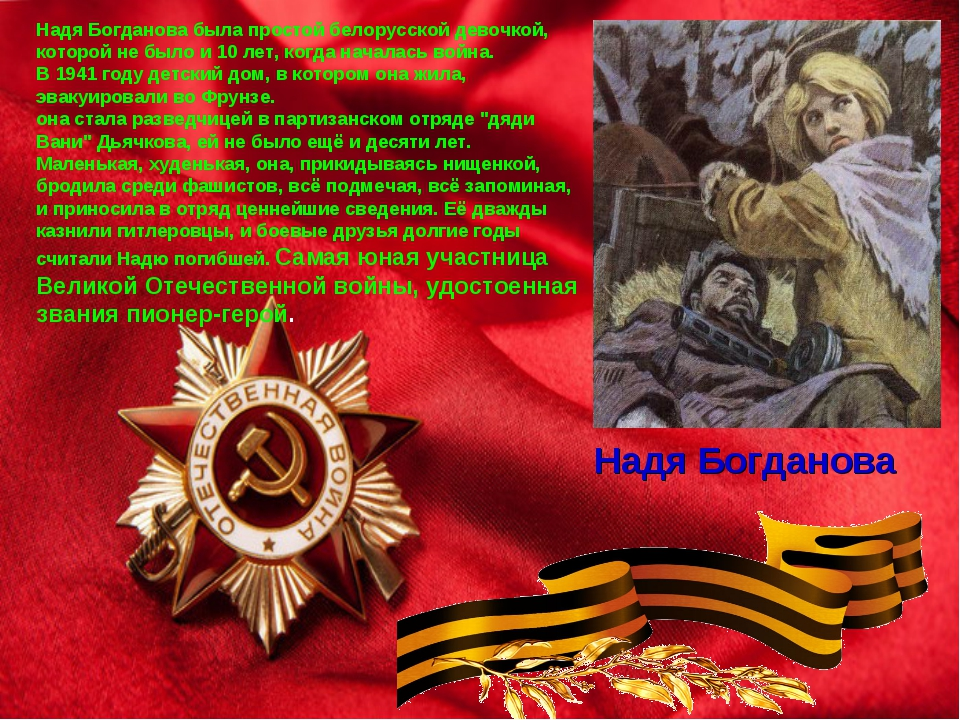 Надя Богданова НадяБогдановабыла простой белорусской девочкой, которой не б...
