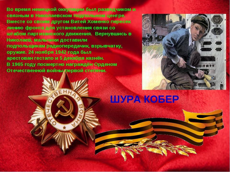 Во время немецкойоккупациибыл разведчиком и связным в Николаевском подпольн...