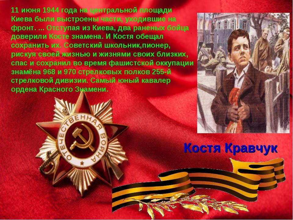 Костя Кравчук 11 июня 1944 года на центральной площади Киева быливыстроены...