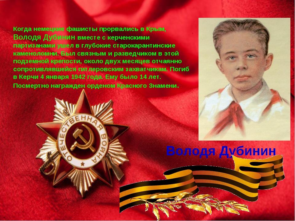 Когда немецкие фашисты прорвались в Крым, Володя Дубинин вместе с керченскими...