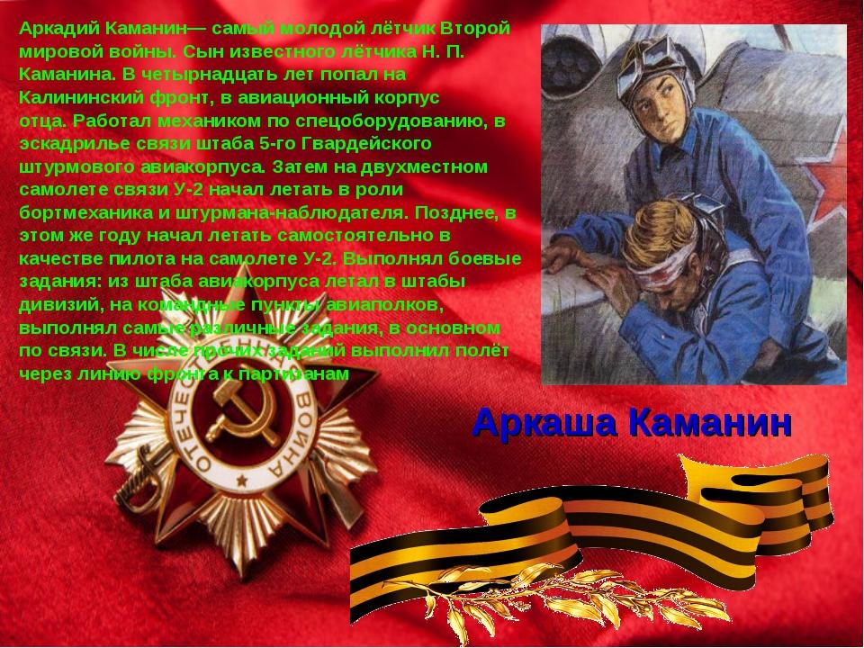 Аркаша Каманин Аркадий Каманин— самый молодой лётчик Второй мировой войны. С...