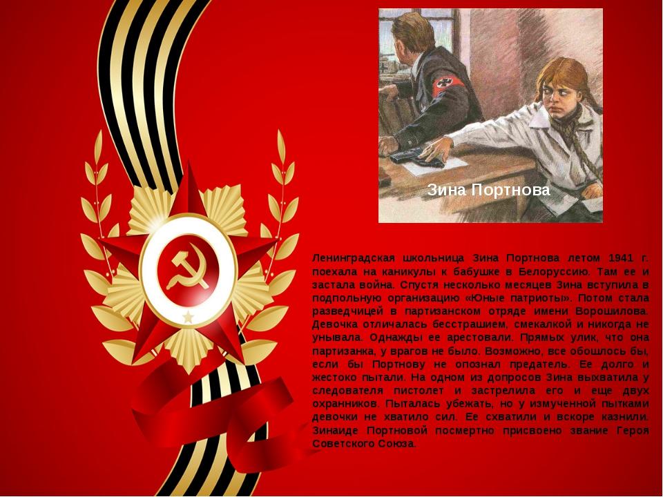 Зина Портнова Ленинградская школьница Зина Портнова летом 1941 г. поехала на...