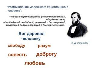 """К. Д. Ушинский """"Размышления маленького христианина о человеке"""". Бог даровал ч"""
