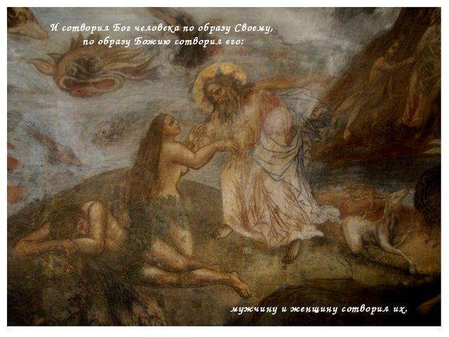 И сотворил Бог человека по образу Своему, по образу Божию сотворил его: мужчи...