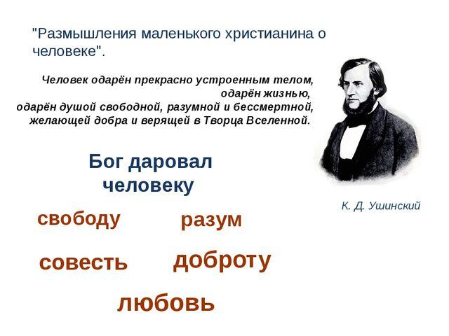"""К. Д. Ушинский """"Размышления маленького христианина о человеке"""". Бог даровал ч..."""