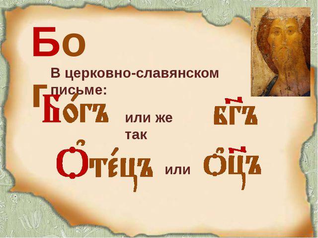 Бог В церковно-славянском письме: или же так или