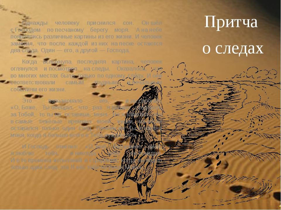 Притча о следах Однажды человеку приснился сон. Оншёл сГосподом попесчан...