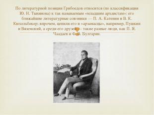 По литературной позиции Грибоедов относится (по классификации Ю. Н. Тынянова)
