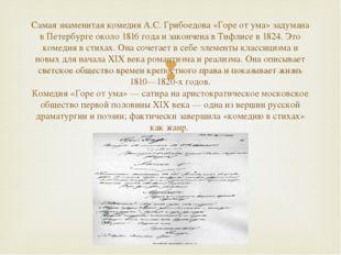 Самая знаменитая комедия А.С. Грибоедова «Горе от ума» задумана в Петербурге
