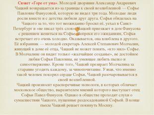 Сюжет «Горе от ума». Молодой дворянин Александр Андреевич Чацкий возвращается
