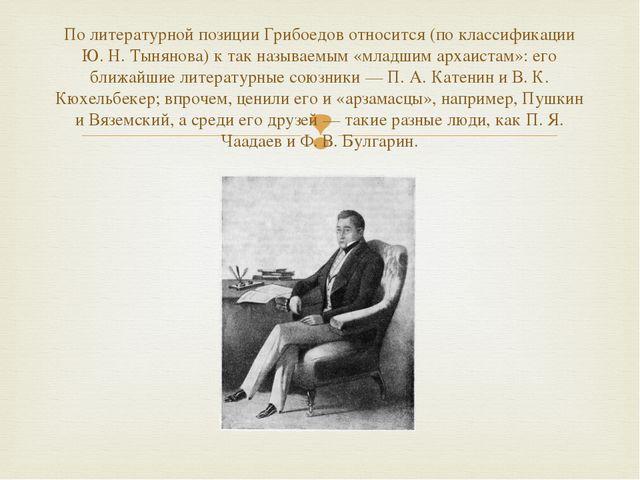 По литературной позиции Грибоедов относится (по классификации Ю. Н. Тынянова)...