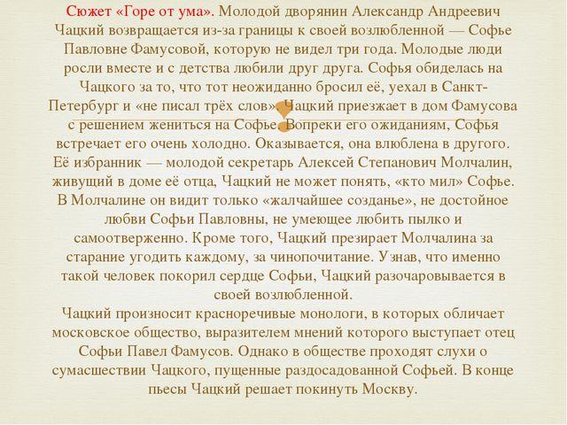 Сюжет «Горе от ума». Молодой дворянин Александр Андреевич Чацкий возвращается...
