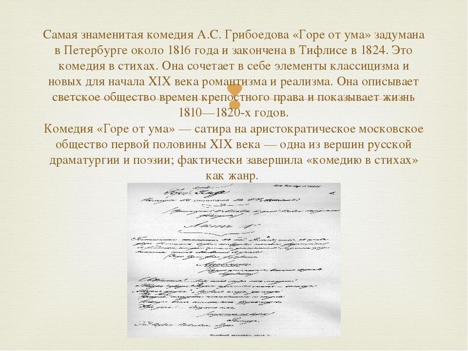 Самая знаменитая комедия А.С. Грибоедова «Горе от ума» задумана в Петербурге...