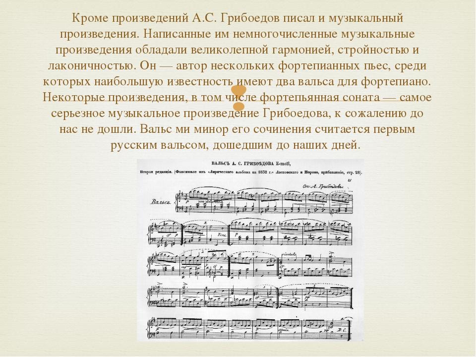 Кроме произведений А.С. Грибоедов писал и музыкальный произведения. Написанны...
