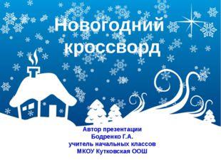 Новогодний кроссворд Автор презентации Бодренко Г.А. учитель начальных классо