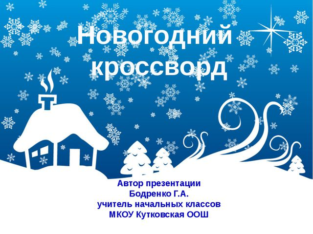 Новогодний кроссворд Автор презентации Бодренко Г.А. учитель начальных классо...