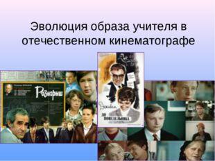 Эволюция образа учителя в отечественном кинематографе