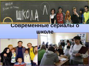 Современные сериалы о школе