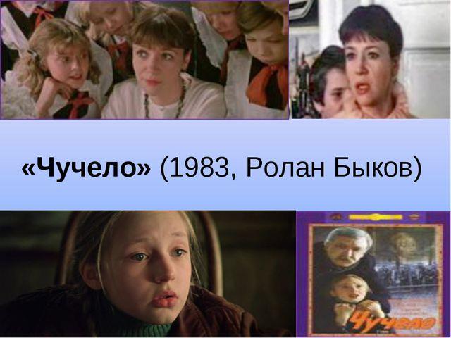 «Чучело» (1983, Ролан Быков)