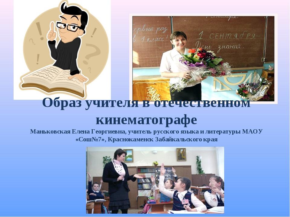 Образ учителя в отечественном кинематографе Маньковская Елена Георгиевна, учи...