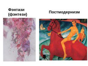 Фэнтази (фэнтези) Постмодернизм