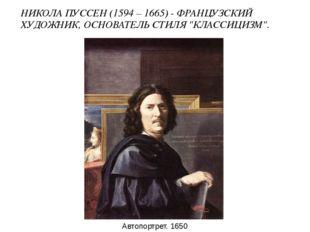 Автопортрет. 1650 НИКОЛАПУССЕН (1594 – 1665)- ФРАНЦУЗСКИЙ ХУДОЖНИК, ОСНОВАТЕЛ
