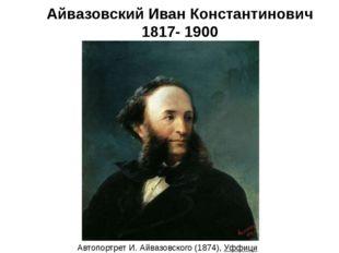 Айвазовский Иван Константинович 1817- 1900 Автопортрет И. Айвазовского (1874)