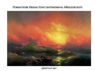 Романтизм Ивана КонстантиновичаАйвазовского Девятый вал