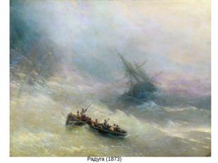 Буря (1851) Радуга (1873)