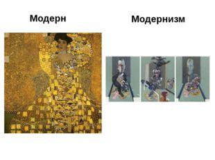 Модерн Модернизм