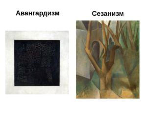 Авангардизм Сезанизм