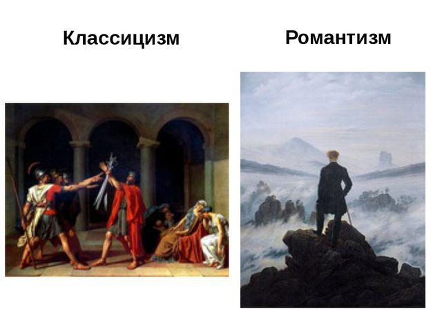 Классицизм Романтизм