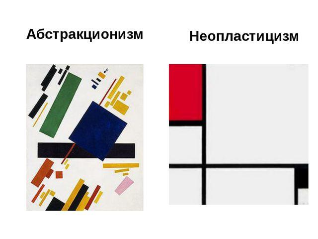Абстракционизм Неопластицизм