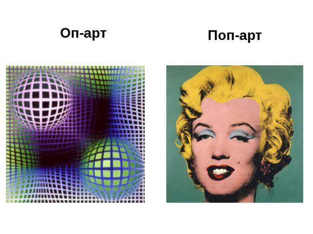 Оп-арт Поп-арт