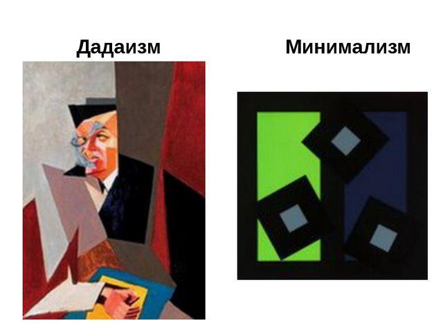 Дадаизм Минимализм