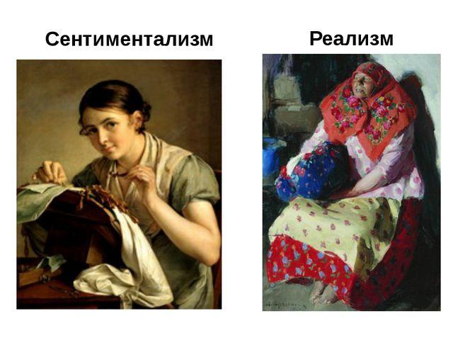 Сентиментализм Реализм