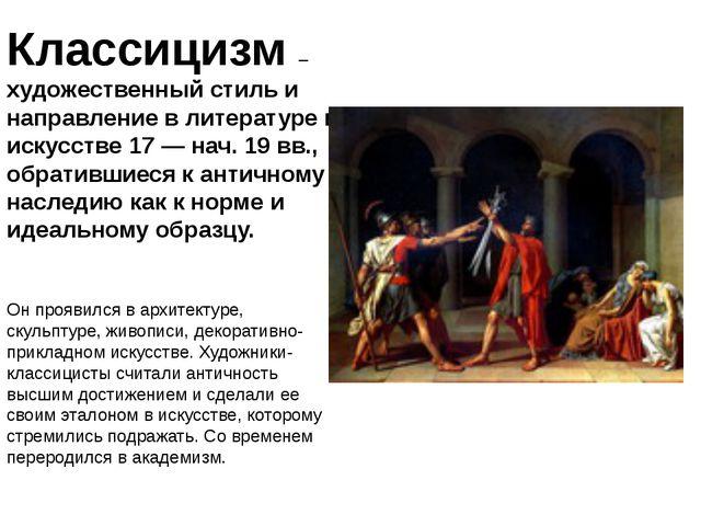 Классицизм– художественный стиль и направление в литературе и искусстве 17 —...