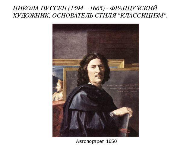 Автопортрет. 1650 НИКОЛАПУССЕН (1594 – 1665)- ФРАНЦУЗСКИЙ ХУДОЖНИК, ОСНОВАТЕЛ...