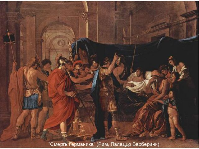 """""""Смерть Германика"""" (Рим, Палаццо Барберини)"""