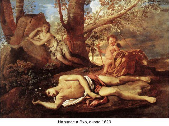 Нарцисс и Эхо, около 1629