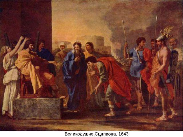 Великодушие Сципиона. 1643